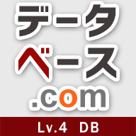 db-siken.com